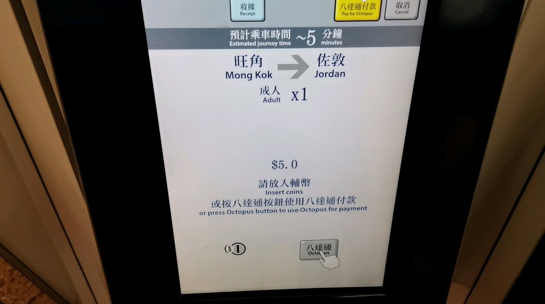 香港のメトロの乗り方③