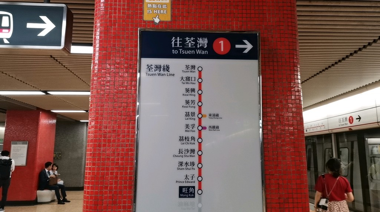 香港のメトロの乗り方⑧