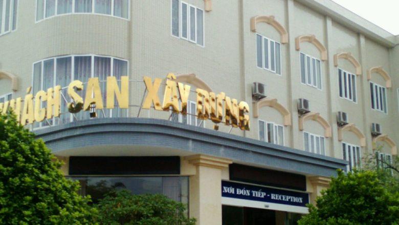 サイズオン・ホテル