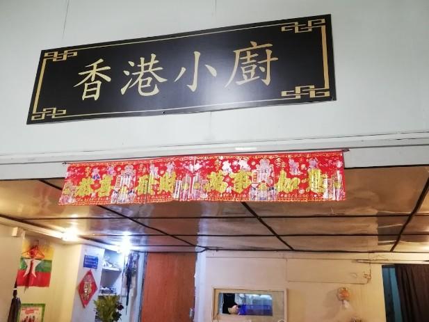 ダウンタウンのローカル置屋の横の中華料理店