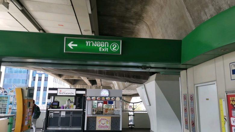 ナナ駅の2番の出口を出る