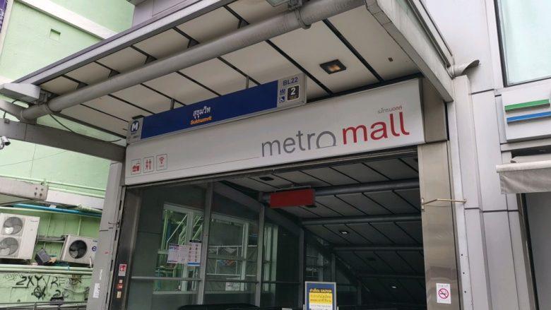 地下鉄スクインビット駅の2番出口
