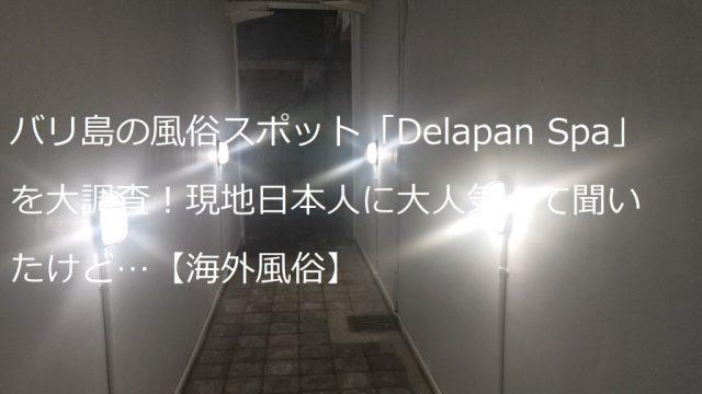 「Delapan Spa」のアイキャッチ