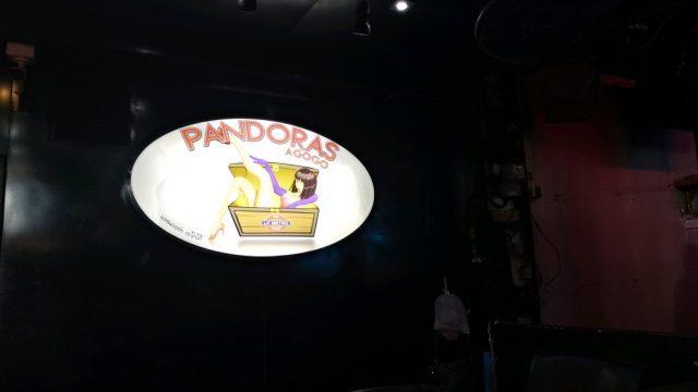 ゴーゴーバーのパンドラズ