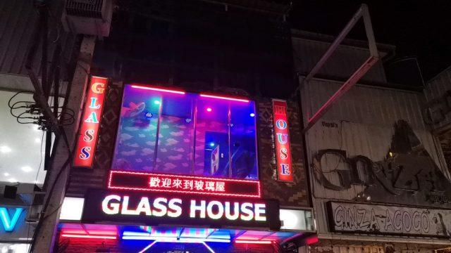 ゴーゴーバーのグラスハウス